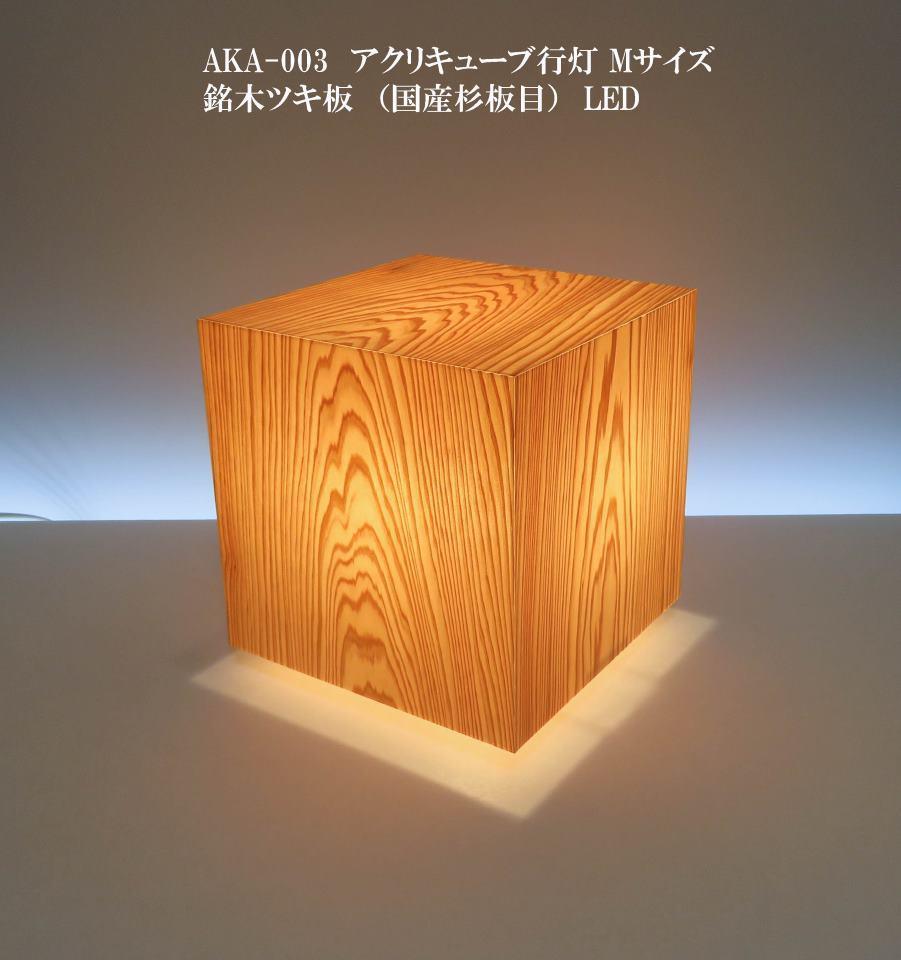AKA-003 アクリキューブ行灯銘木ツキ板 (国産杉板目)LEDホテル・和風旅館・飲食店・リラクゼーション施設などにお薦め!天然素材の美しさと耐久性を組み合わせた作品です。