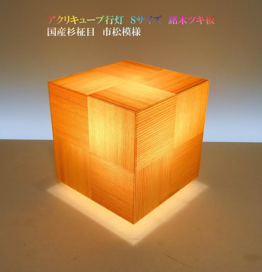 AKA-068 アクリキューブ行灯 Sサイズ 市松模様国産杉(柾目)ツキ板 LED電球 天然銘木の極上部分を使用した灯りです。
