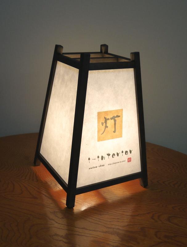 ADDP-1721-2 手作り行灯「雅」Mサイズ 楮和紙 和紙+プレートタイプ 2面文字入れサービス(2面印刷)