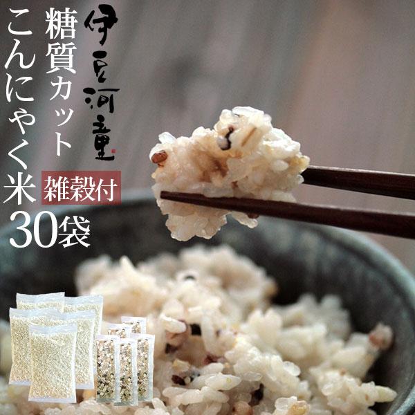 国産十六雑穀入り無農薬乾燥こんにゃく米 こんにゃくごはん ダイエット米30袋 こんにゃくご飯 こんにゃくダイエットに! 糖質制限ダイエットに 送料無料 asu