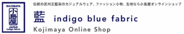 武州藍【小島屋】indigo blue life:糸染めから織りまで、一品一品丁寧に作った藍染織物をお楽しみ下さい。