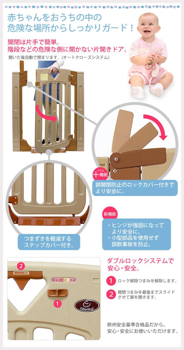 庆祝/供婴孩在内爬着玩的携带式围栏//安全供供日本抚养婴儿スマートゲイト2 Plus(单一差别门供楼梯使用的)NI-4046 fs04gm小孩使用的安全开闭式栅栏/小孩门/楼梯使用的门分娩