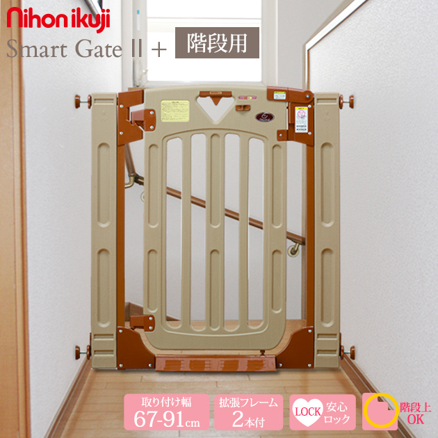 Japan Child SmartGate 2 Plus ( For Stairs And One Way Door ) Celebrate The  NI 4046 Baby Retractable Safety Fence / Baby Gate For Stairs / / Playpen  Safety ...