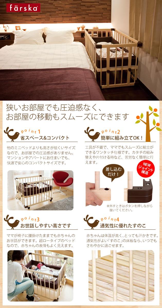 ファルスカ ミニジョイント 床新 746051 farska 变量的婴儿床迷你、 格栅、 紧凑、 木 / 围栏 / 婴儿 / 栅栏 /