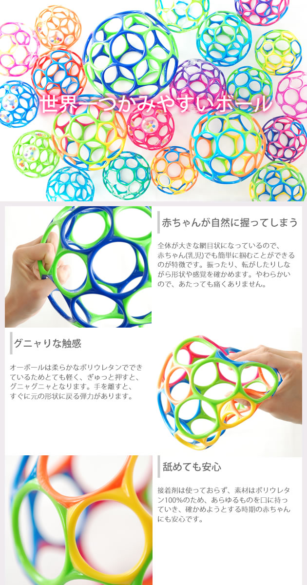 I Love Baby リノトーイ On Board Mini Oball Ball Baby Toys