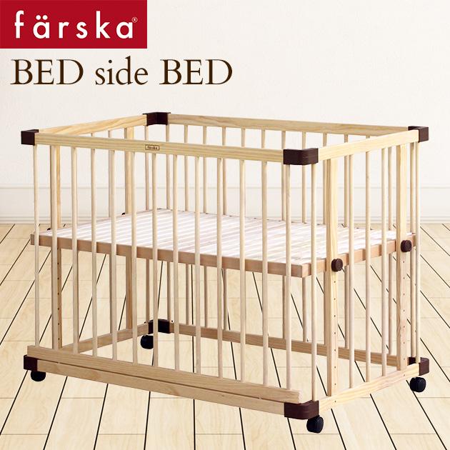 ファルスカ ベッドサイドベッド03 746050 farska ベビーベッド 添い寝 赤ちゃん 柵 ベビーサークル 木製 添い寝ベッド 出産祝い 【送料無料】