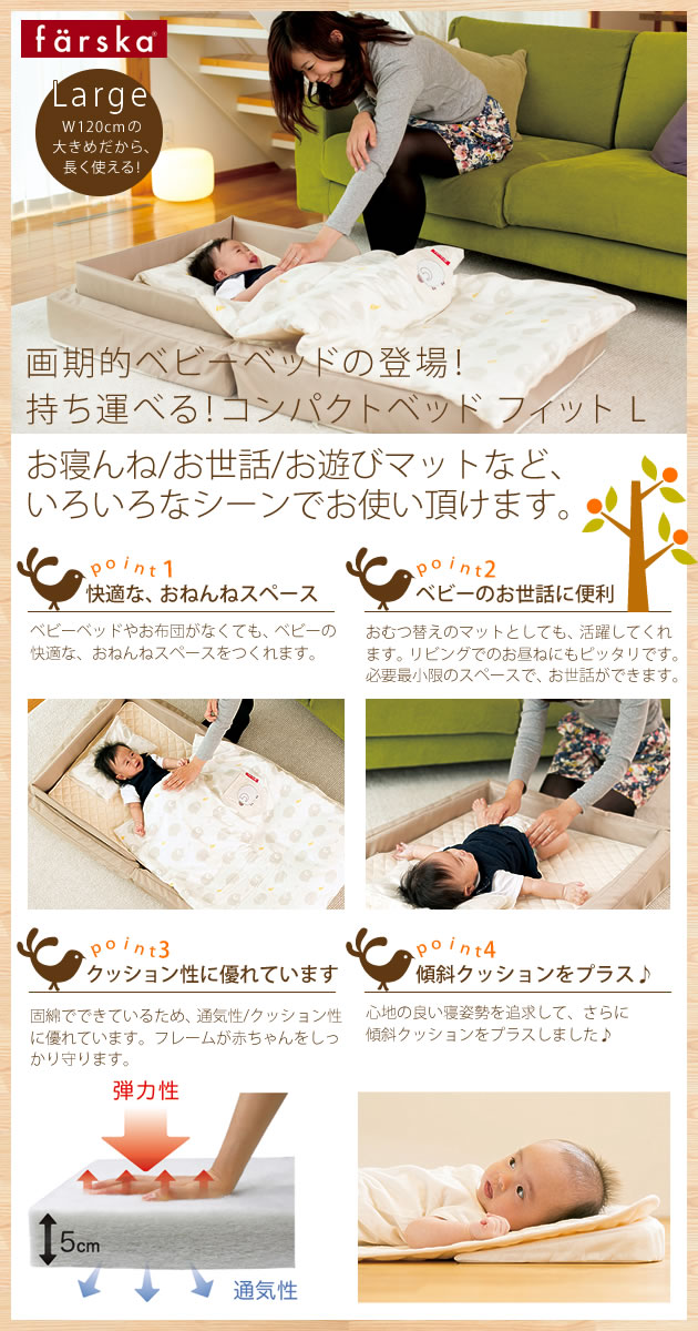 ファルスカ compact bed fit L beddy-bye 9 points set farska / baby futon and set / futon set / crib / bed / folding / duvet cover / baby / NAP / children /