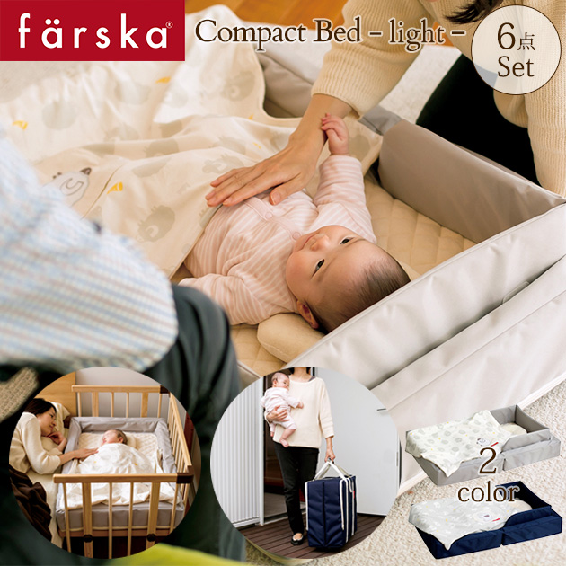 Fall Ska Compact Bed Ing Light Farska Baby Futon Set Crib Goes 寝 Folding Cover Nap Child Service