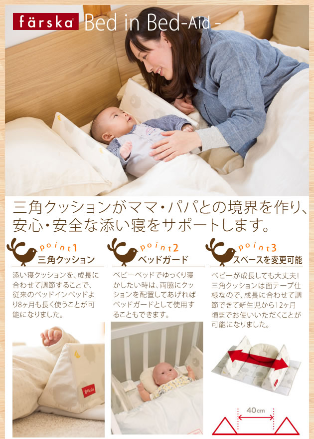 Fall ska bed-in bed aid farska / baby futon / crib / goes; 寝 / folding / futon cover / baby / North Europe / bed / nap / child service /