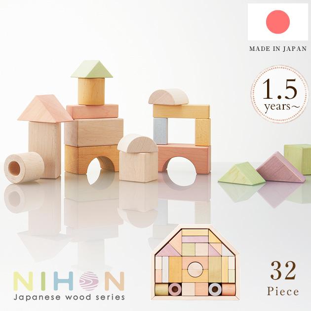 【クーポンで200円OFF】 NIHONシリーズ 日本製 つみきのいえM  32ピース 1.5才 809532 wood toy つみき 積み木 木製 安心 木のおもちゃ 知育玩具 男の子 女の子 出産祝い お誕生日プレゼント 【送料無料】