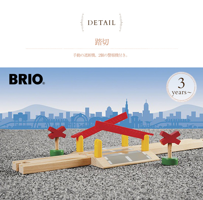 Toy wooden toy Wood toy cognitive education toy cognitive education toy of  / BRIO WORLD ブリオ railroad crossing 33388 BRIO railway toy wood toy tree to