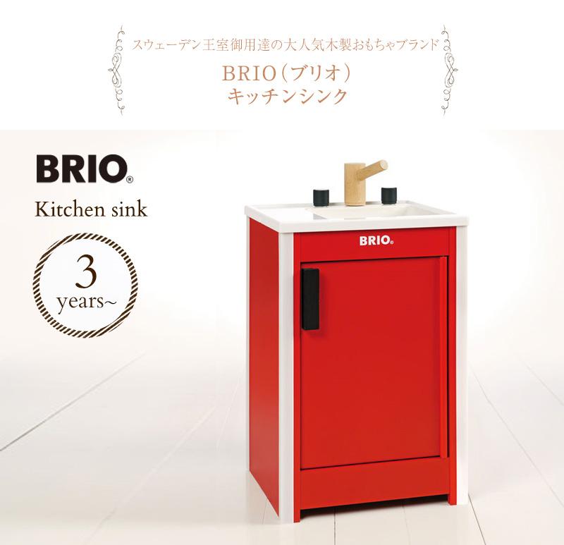 Brio 厨房水槽 31358 BRIO 厨房玩具木玩具木制玩具,木制玩具 / 木制玩具 / 教育玩具和虚幻 / 室内 / 角色扮演的游戏 / 厨房 /