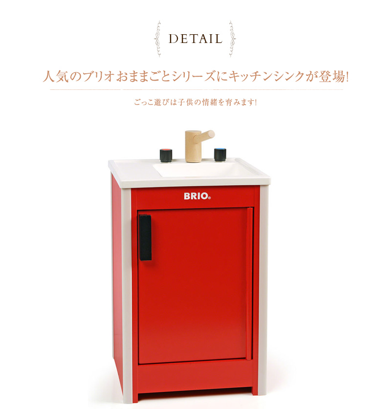 i love baby | rakuten global market: brio kitchen sink 31358 brio