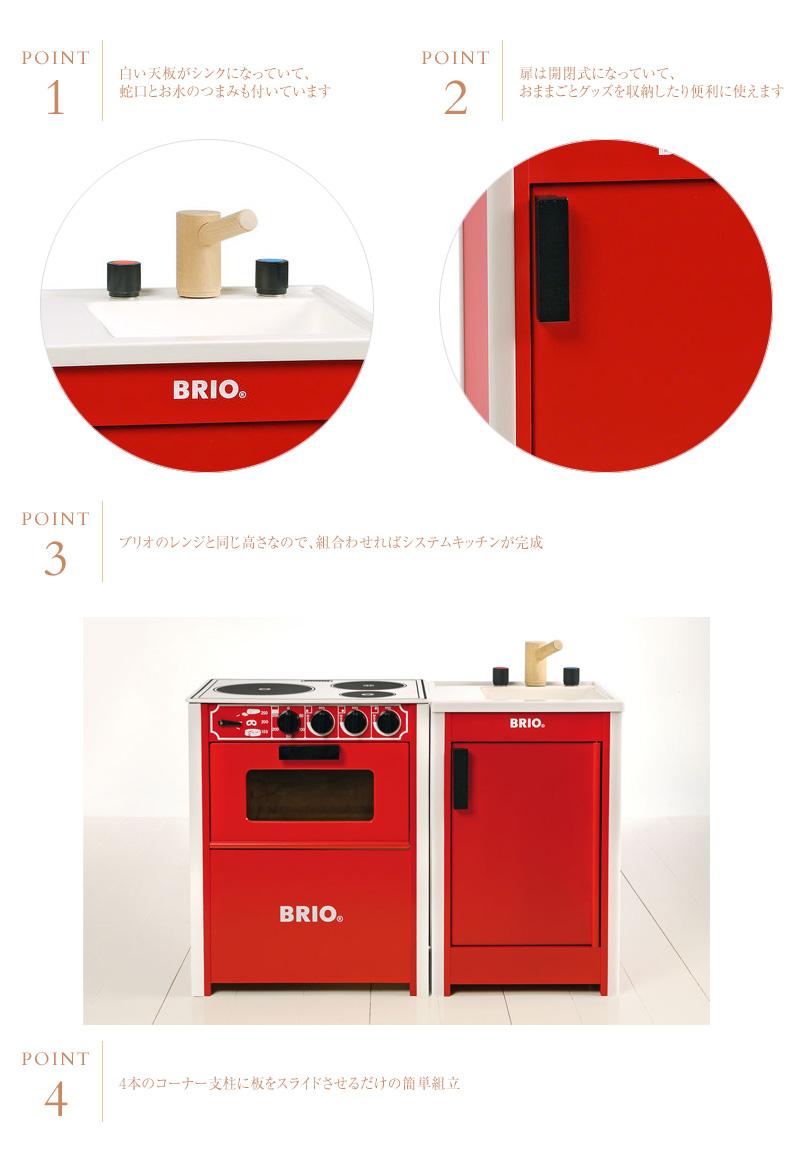 I love baby | Rakuten Global Market: Brio kitchen sink 31358 BRIO ...