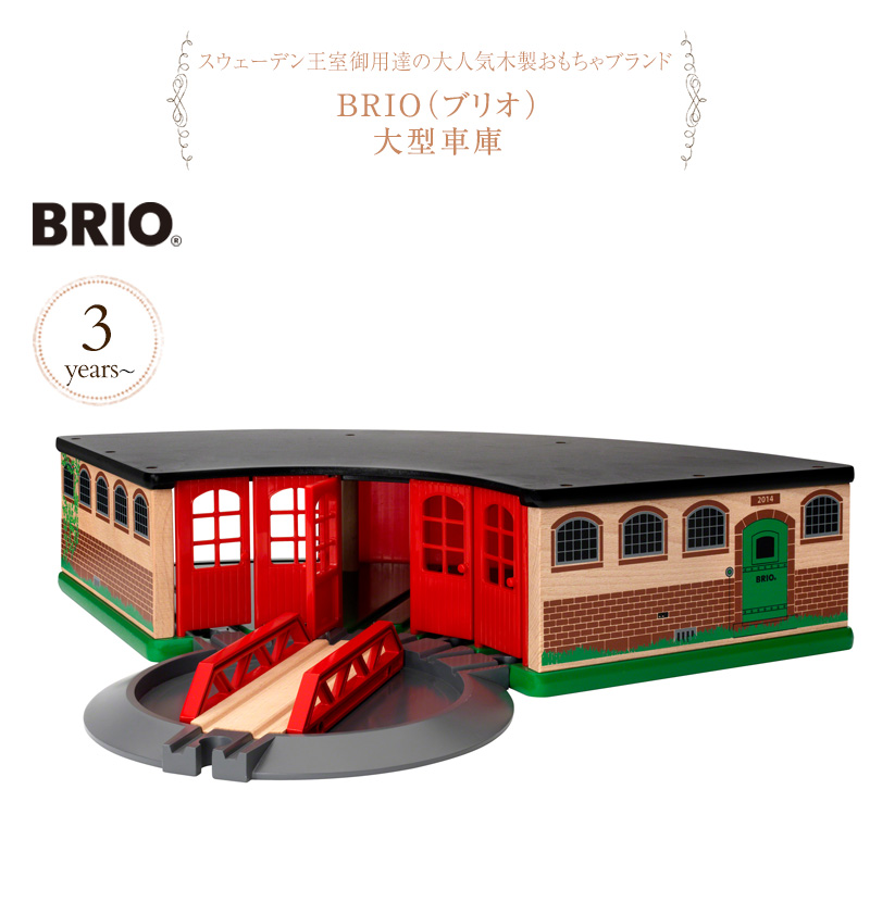 Garage Brio i love baby: brio large garage 33736 brio railway toy wood toy