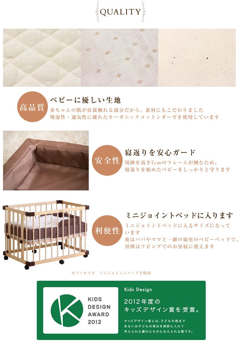 farska (弗鲁什卡) 紧凑床适合有机拼贴 8 片设置摩卡 746097、 提供婴儿床、 婴儿床、 携带 / 有机/棉花/纱布 / 床 / 折叠 / 经销商 / 弗鲁什卡 /