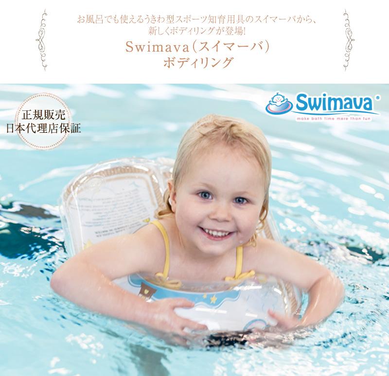I Love Baby   Rakuten Global Market: Swimmer but body ring Swimava ...