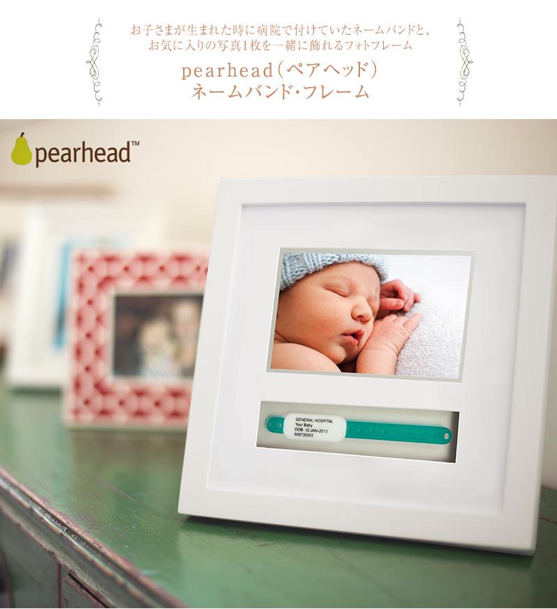 I Love Baby: Memorial goods / photo frame / pearhead (pair head ...