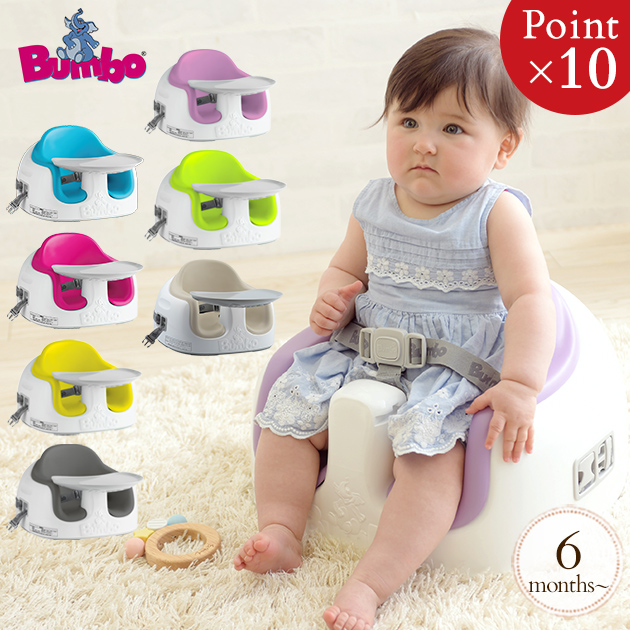 Bon Bumbo バンボバンボマルチシートベビーチェア High Chair Booster Seat Baby Food