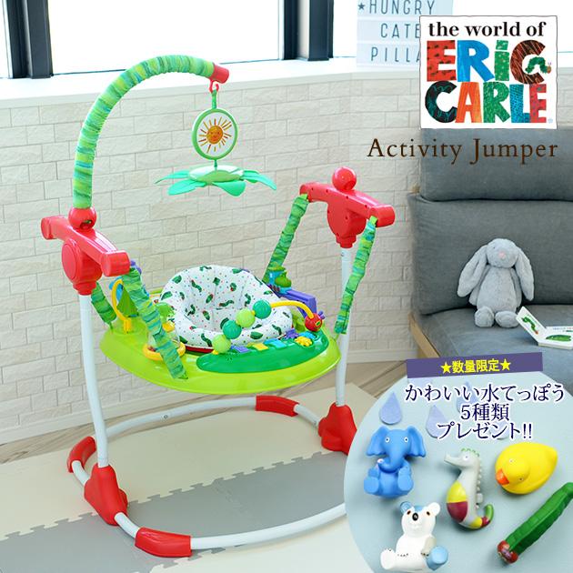 ジャンパルー 赤ちゃん 遊具 歩行器 バウンサー はらぺこあおむし アクティビティ ジャンパー 6360003001 【あす楽対応】 【送料無料】