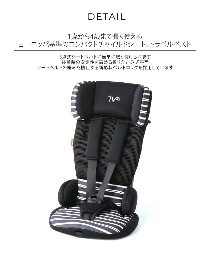 チャイルドシート 簡易 ベルト式 車 軽量 日本育児 トラベルベストECプラス