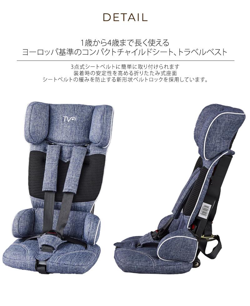 Car Seat Simple Belt Type Lightweight Japanese Child Care Travel Best EC Plus Denim 6100049001 Light Weight