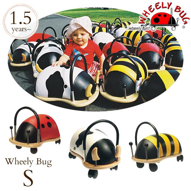 【クーポンで200円OFF】 ウィリーバグ S 乗用玩具 足けり 乗り物 おもちゃ 乗用 【送料無料】