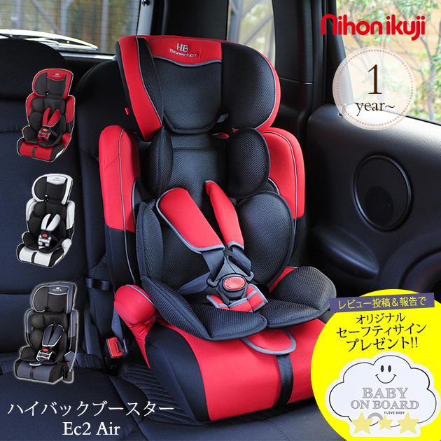 【豪華レビュー特典有】 日本育児 ハイバックブースターEc Air Nihon ikuji チャイルドシート ブース―シート ベルト式 ヘッドサポート 取り付け簡単 軽量 実家用 【送料無料】