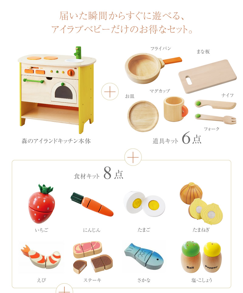 I love baby rakuten global market forest play 3 year for Kitchen set for 3 year old