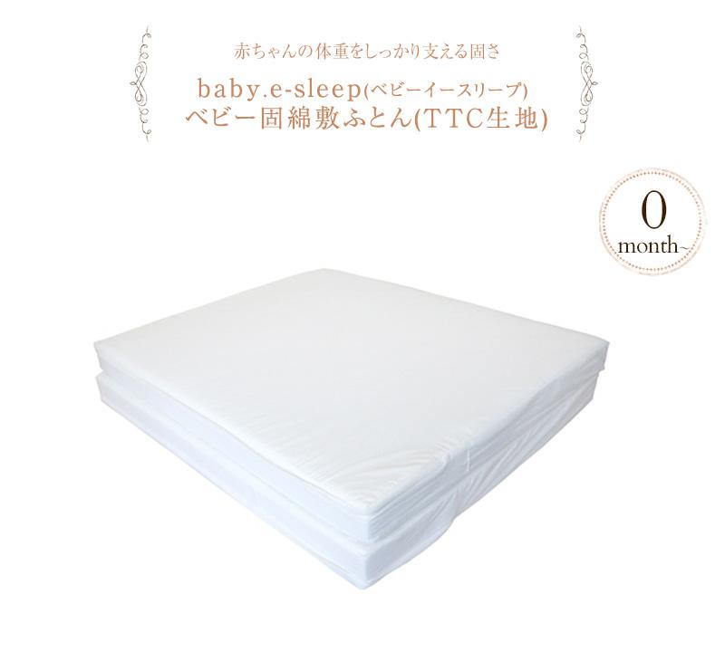 004b1200522376 楽天市場】日本製 洗える ベビー布団 赤ちゃん用 布団 baby.e-sleep ...