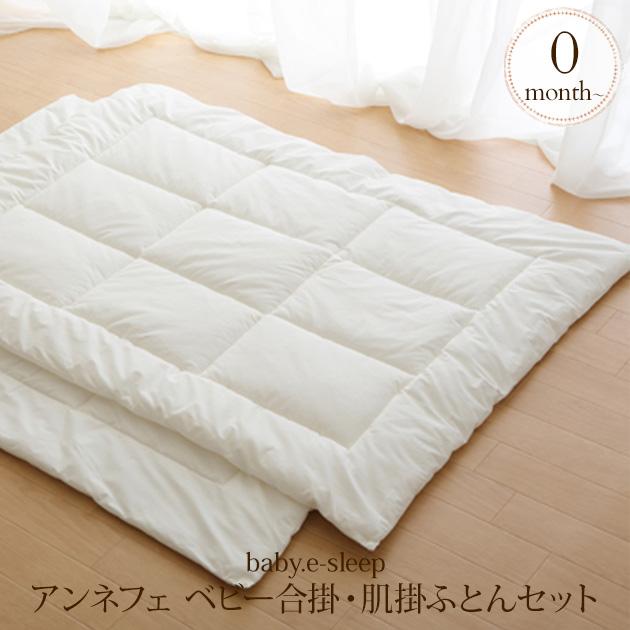日本製 洗える ベビー布団 赤ちゃん用 布団 baby.e-sleep ベビーイースリープ アンネフェ ベビー合掛・肌掛ふとんセット