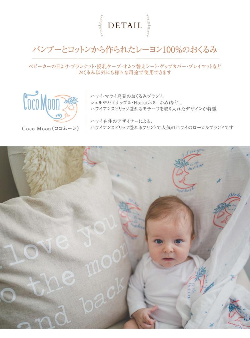 8fc25584223ce1 楽天市場】おくるみ ガーゼ ギフト 出産祝い おしゃれ Coco Moon ...
