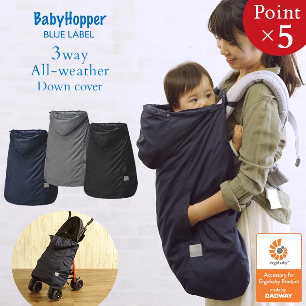 Baby Hopper(ベビーホッパー) オールウェザー・ダウンカバー エルゴベビー 防寒 ケープ ベビーカー可 3WAY エルゴ ケープ ベビー 抱っこひも おんぶ 【あす楽対応】 【送料無料】