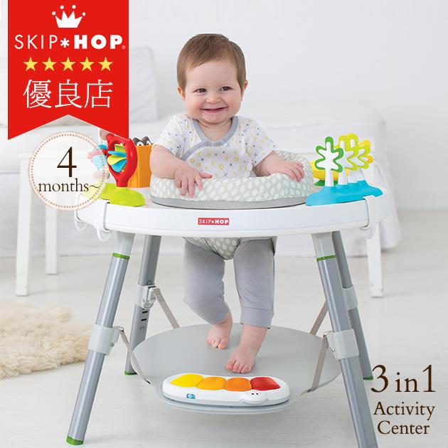 SKIP HOP スキップホップ 3in1アクティビティ・センター FTSH303325 ジャンパルー 赤ちゃん 遊具 歩行器 バウンサー 縦抱き 寝かしつけ 【あす楽対応】 【送料無料】