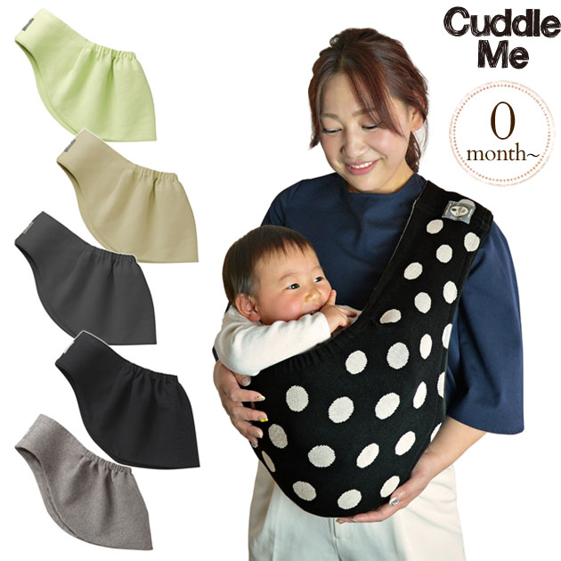 Cuddle Me(カドルミー) ソリッド ニット製スリング スリング 抱っこひも ニット 日本製 ベビー カドルミー