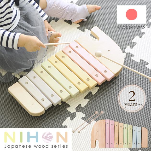 【クーポン対象】 NIHONシリーズ 日本製 エレファントシロフォン 2才 809556 wood toy 木製木琴 もっきん 楽器 音楽 木のおもちゃ 知育玩具 男の子 女の子 出産祝い お誕生日プレゼント 【あす楽対応】