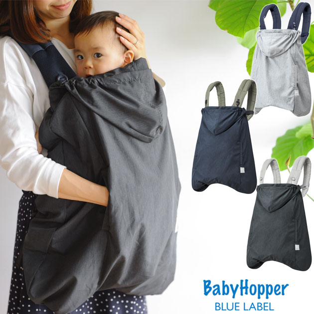 \クリスマスラッピング無料/ Baby Hopper ベビーホッパー エルゴベビー用ウェザーカバー  抱っこ紐 レインカバー 雨用 ケープ 抱っこひも 【送料無料】