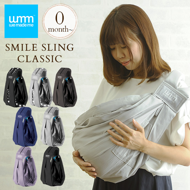 we made me(ウィーメイドミー) SMILE SLING CLASSIC(スマイルスリング クラシック) スリング 抱っこひも 新生児 横抱き 縦抱き 寝かしつけ 授乳 お出かけ