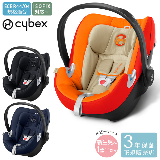 cybex サイベックス ATON Q エイトン Q ベビーシート チャイルドシート 新生児 自動調節 軽量 日よけ トラベルシステム 【送料無料】