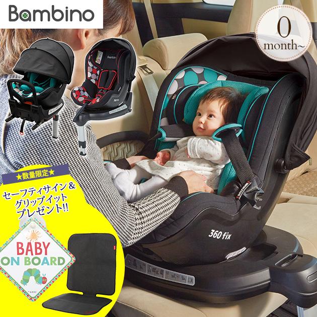【1000円クーポン配布中】 Bambino(バンビーノ) 360 Fix チャイルドシート ISOFIX チャイルドシート 新生児 ベルト式 ヘッドサポート 取り付け簡単 軽量 実家用 退院 【あす楽対応】 【送料無料】