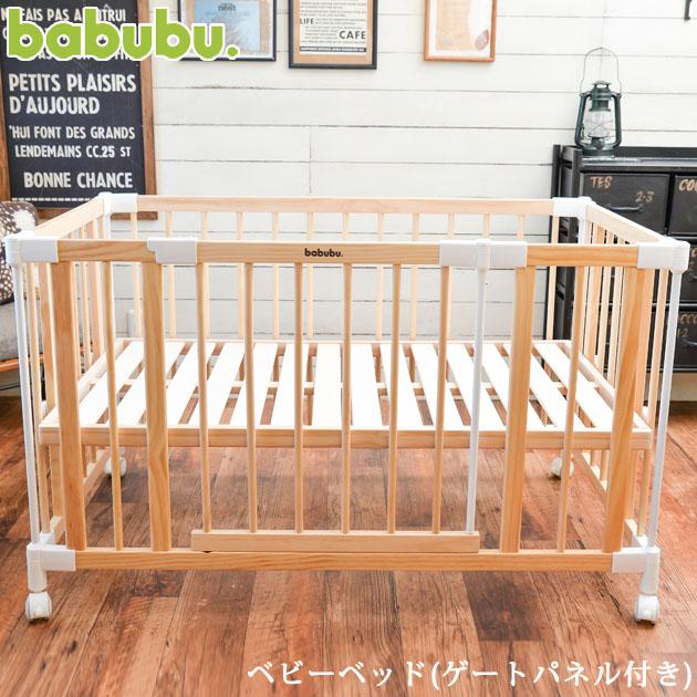 【クーポンで200円OFF】 babubu. バブブ ベビーベッド(ゲートパネル付き) BD-001 ベビーベッド 木製 ベビー ベビーゲート パーテーション キッズデスク シンプル 添い寝 【送料無料】