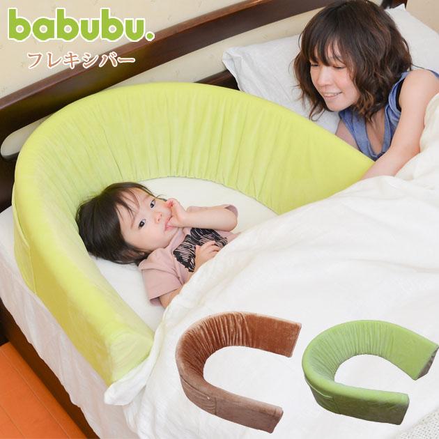 【クーポンで200円OFF】 babubu. バブブ フレキシバー サポートクッション 保護クッション 変形 ベビー ベッドガード 添い寝 お座り サポート 保護 クッション 【送料無料】