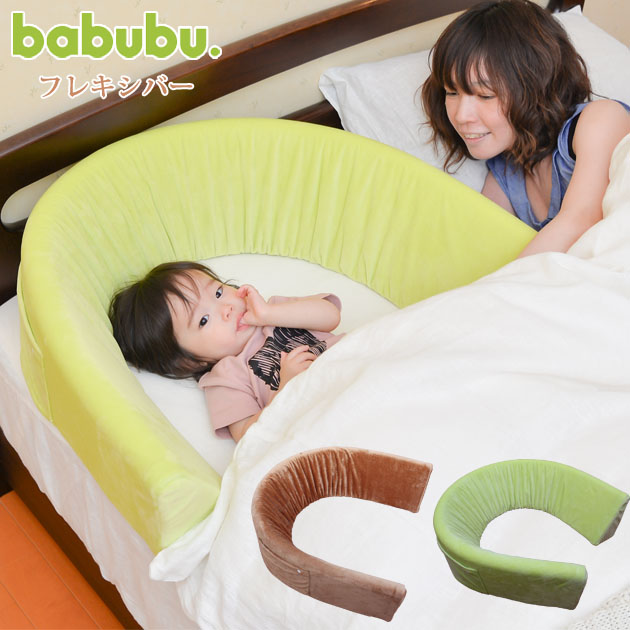 babubu. バブブ フレキシバー サポートクッション 保護クッション 変形 ベビー ベッドガード 添い寝 お座り サポート 保護 クッション 【送料無料】
