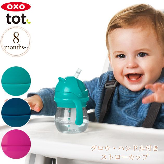 8ヶ月くらいから使える 漏れにくく、飲みたい量だけ飲むことができるストローカップ OXO Totのトレーニングカップは成長に合わせて飲み口を変えられます。 OXO Tot オクソートット グロウ・ハンドル付きストローカップ ベビー マグ 離乳食 トレーニング お出かけ 出産祝い
