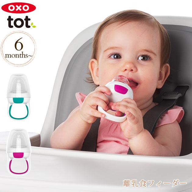 果物や野菜を入れるだけで赤ちゃんが自分で食べられる離乳食フィーダー \ママ割登録でP2倍/ OXO Tot オクソートット 離乳食フィーダー 赤ちゃん 離乳食 ベビー 出産祝い お食事グッズ