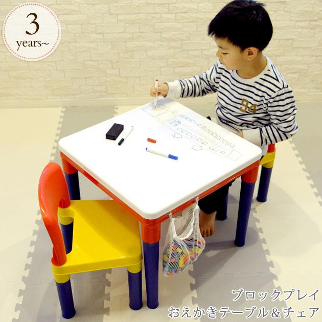 ブロックプレイ おえかきテーブル&チェア テーブル チェア セット 子供用 キッズ 子供部屋 お絵かき ブロック遊び ブロックテーブル