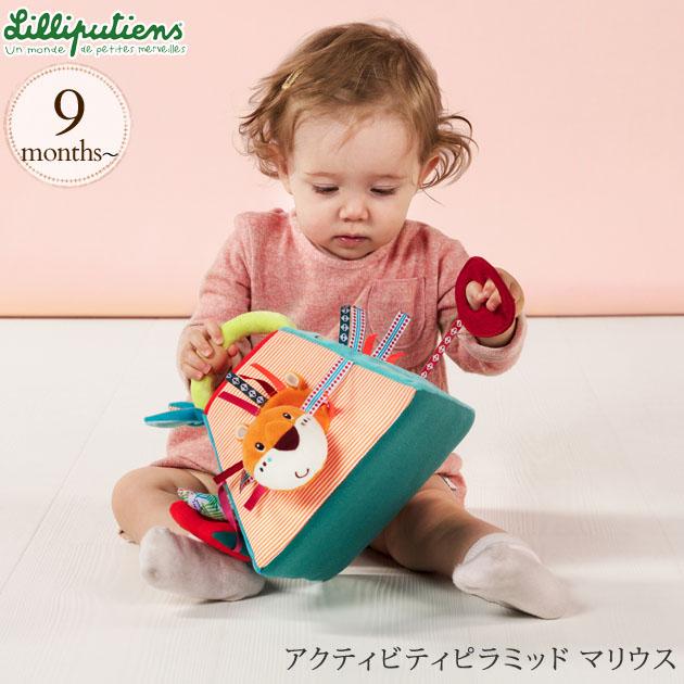 Lilliputiens リリピュション アクティビティピラミッド マリウス TYLL83067 布おもちゃ 人形 ラトル ガラガラ 出産祝い 赤ちゃん