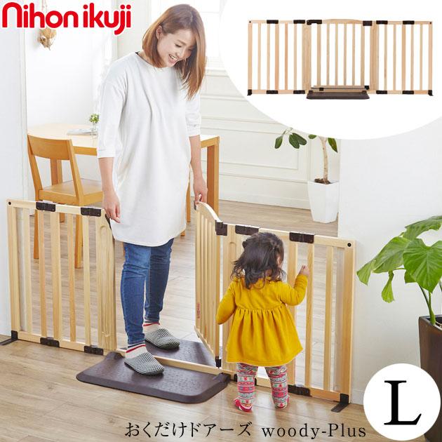 ベビーゲート 置くだけ 自立式 おくだけドアーズ woody-Plus Lサイズ 5012032001 木製 日本育児 ナチュラル セーフティー 安全ゲート シンプル 【送料無料】