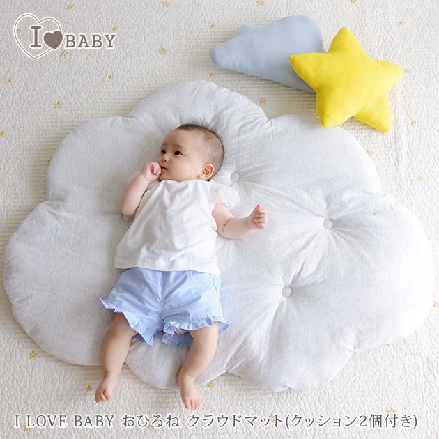 ふわふわとした雲の形の上で幸せそうに眠る赤ちゃんを見てるだけで自分も幸せになれます バースデー 記念日 ギフト 贈物 お勧め 通販 クラウド型のベビーマットとクッションのセット ギフトにも大変人気です I LOVE BABY アイラブベビー 公式通販 ベビーマット おひるね クラウドマット クッション 2個付き 88-1084 プレイマット 雲 お昼寝 出産祝い ベビークッション あす楽対応 送料無料 ギフト 赤ちゃん かわいい おしゃれ お昼寝マット