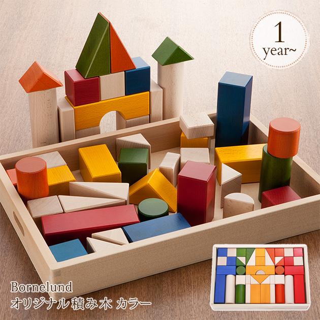 Bornelund ボーネルンド オリジナル積み木 カラー【積み木のほん付】 BZID001 知育玩具 つみき 積み木 ブロック 木のおもちゃ 【送料無料】